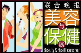 Lian He WanBao Health & Beauty fair