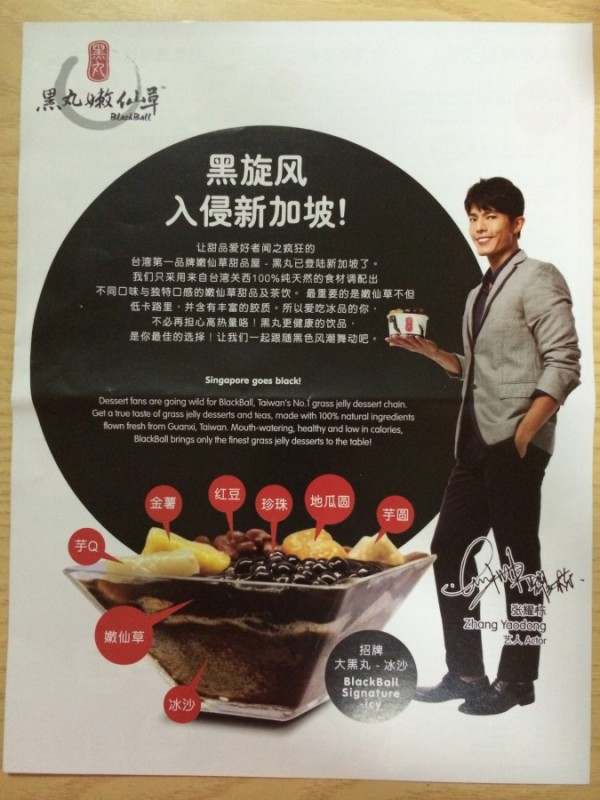 4) Blackball-Advertisement