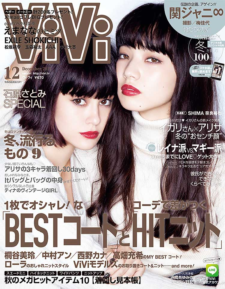 Japanese Magazine – ViVi December 2015 | A Simple Happiness